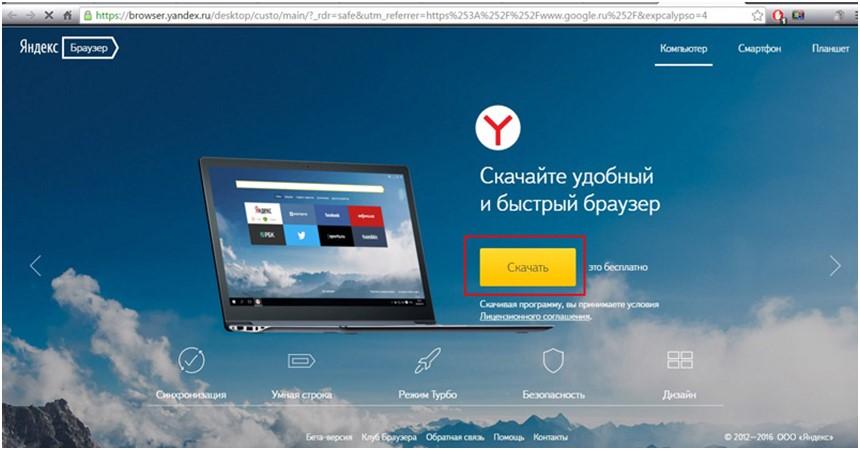 открыть с помощью яндекс браузера