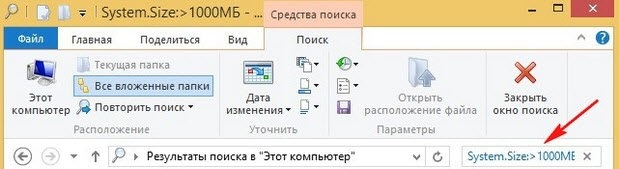поиск файлов по размеру