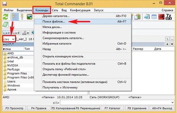 поиск файлов с помощью total commander