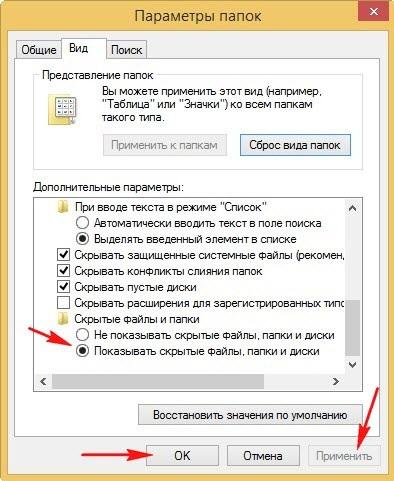 поиск файлов в скрытых папках