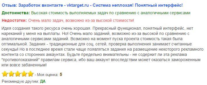 отзывы Vktarget.ru