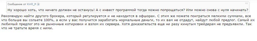 FxStart отзывы