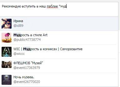 Как ставить ссылки в постах ВКонтакте