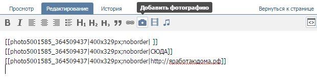 Ссылка на внешний сайт из вконтакте картинкой