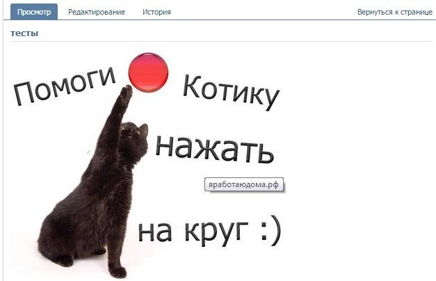 Ссылка на внешний сайт из вконтакте картинкой2