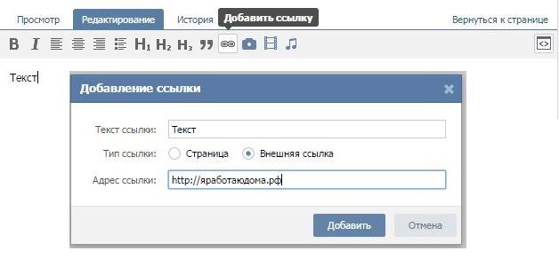 Ссылка на внешний сайт из вконтакте текстом 2