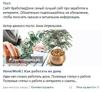 Внешняя ссылка вконтакте
