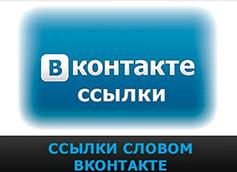 ставить ссылки в постах ВКонтакте