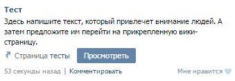 внешний сайт из вконтакте