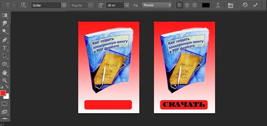Как сделать рекламный баннер 7