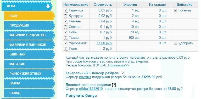 fermasosedi ru как заработать