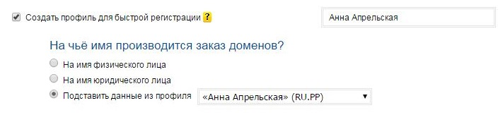 регистрация домена reg.ru