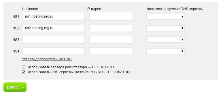 регистрация домена reg.ru 5