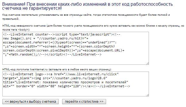 как добавить счетчик посещений на сайт