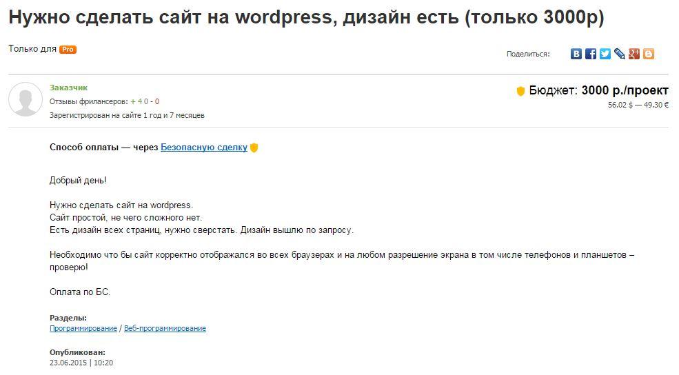 Сделать сайт на WordPress