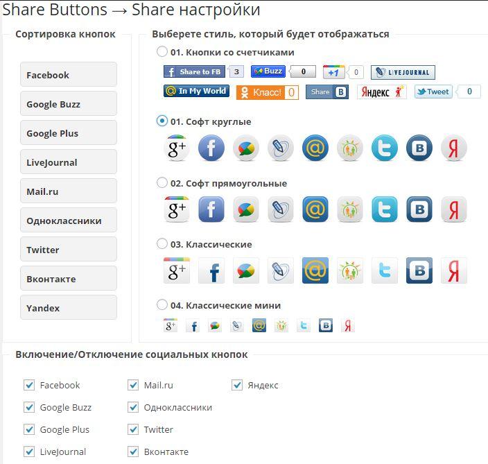 Social Share Buttons for WordPress настройка