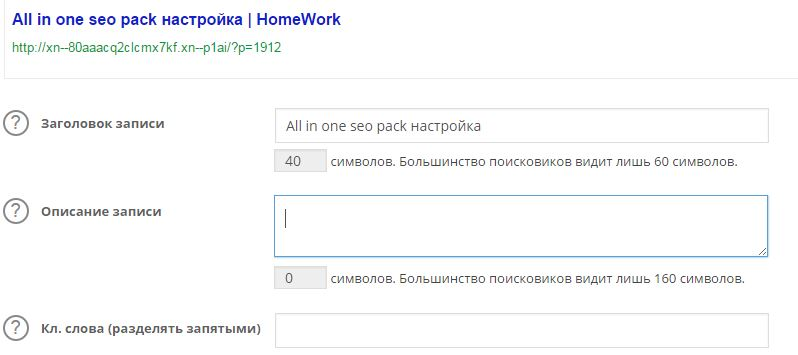 all in one seo pack настройка