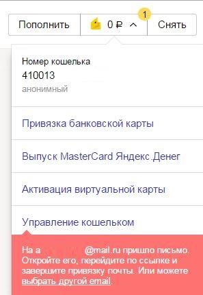 регистрация яндекс кошелек2
