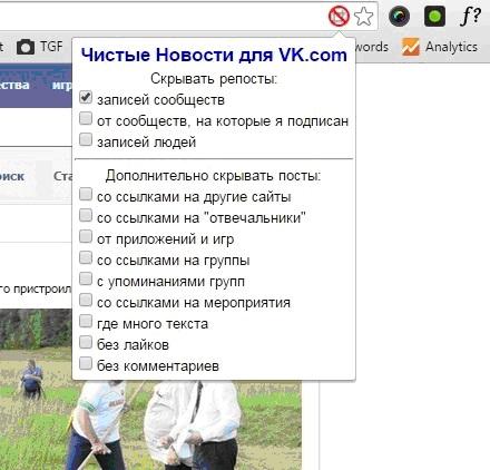 Чистые Новости для VK.