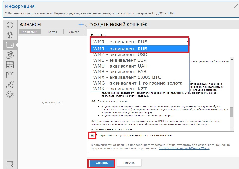 Как зарегистрировать вебмани кошелек4