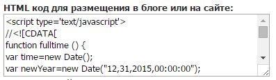 Счетчик на сайт До нового года осталось html код