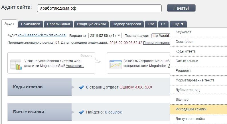 мегаиндекс исходящие ссылки