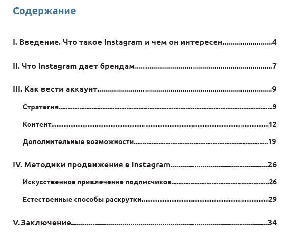Instagram эффективное продвижение от А до Я