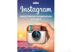 !Instagram эффективное продвижение от А до Я