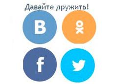 Виджеты социальных сетей для сайта