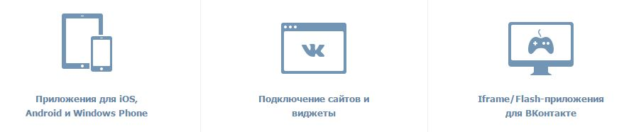 вк подключение сайта