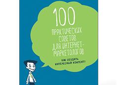 100 идей контента