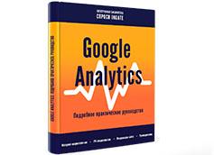 Google Analytics Подробное практическое руководство