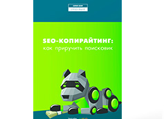 SEO-копирайтинг как приручить поисковики