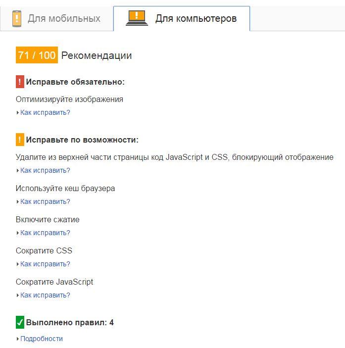 проверка скорости загрузки от гугла
