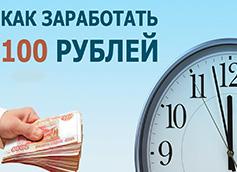 как заработать 100 рублей прямо сейчас