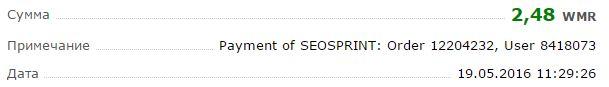 оплата от SEOSPRINT