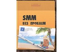 SMM без проблем