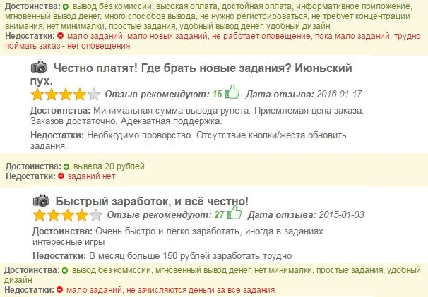 отзывы AdvertApp