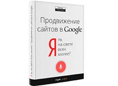 Продвижение сайтов в гугл книгае