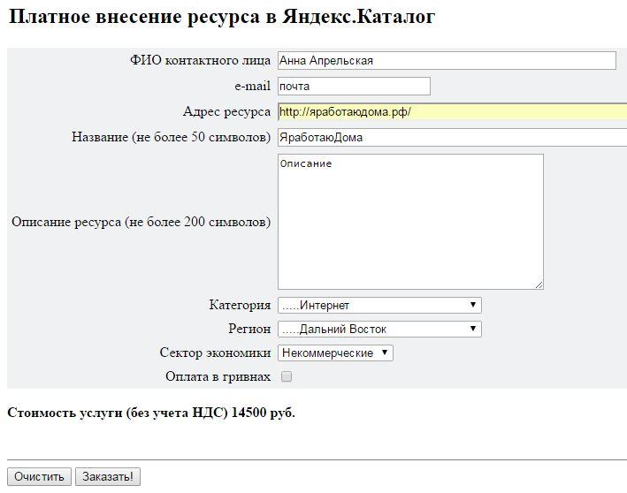 форма для платной заявки