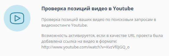 прверка позиций видео в Топвизор
