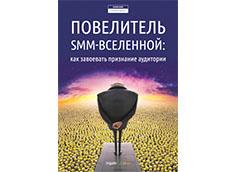 Повелитель SMM-Вселенной как завоевать признание аудитории