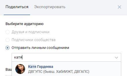 как сделать репост закрытой группы вконтакте