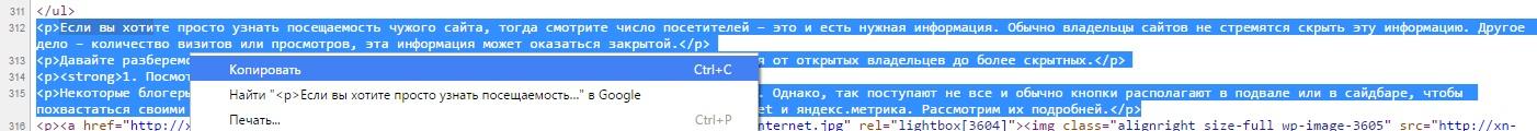 как скопировать html код страницы