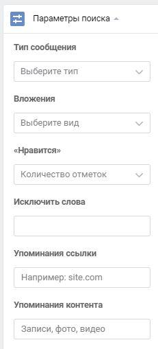 параметры поиска вк