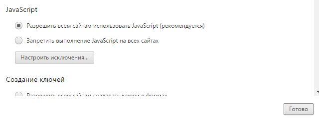 запретить javascript