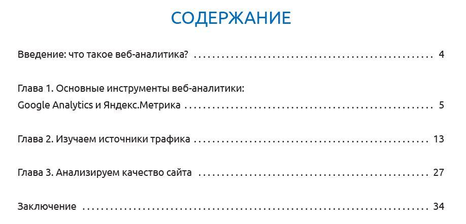kak-uvelichit-prodazhi-s-sayta-soderzhanie