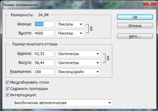 Как уменьшить размер файла jpg в фотошопе
