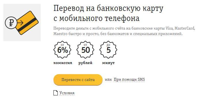 Перевод на банковскую карту с мобильного телефона
