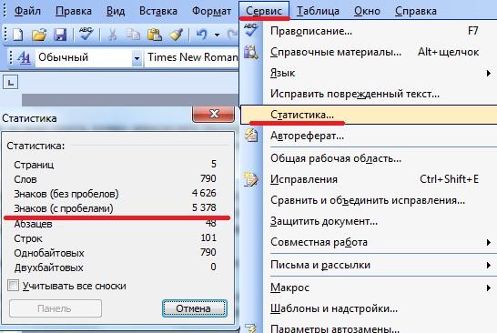 как посчитать количество символов в ворде 2003